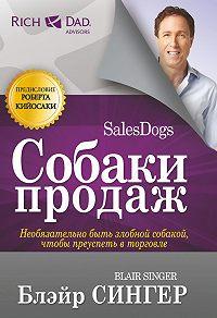 Блэйр Сингер -Собаки продаж