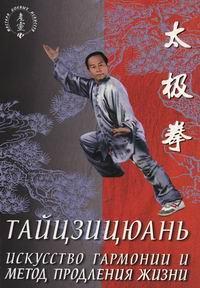 Ван Лин -Тайцзицюань. Искусство гармонии и метод продления жизни