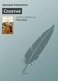 Аркадий Аверченко -Сплетня