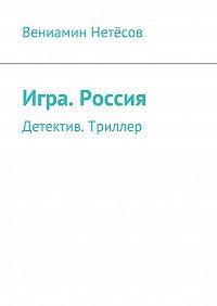 Вениамин Нетёсов -Игра. Россия. Детектив. Триллер