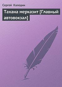 Сергей  Каледин -Тахана мерказит [Главный автовокзал]