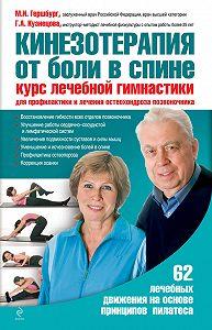 Г. А. Кузнецова -Кинезотерапия от боли в спине. Курс лечебной гимнастики для профилактики и лечения остеохондроза позвоночника