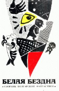 Светослав Минков -Дама с ренгентовскими глазами