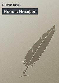Михаил Окунь -Ночь в Нимфее