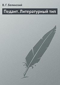В. Г. Белинский -Педант. Литературный тип