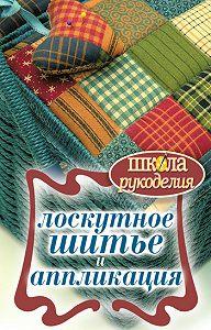 С. Ю. Ращупкина - Лоскутное шитье и аппликация