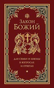 Григорий Чельцов -Закон Божий для семьи и школы в вопросах и ответах