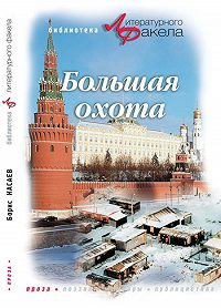 Борис Михайлович Касаев -Большая охота (сборник)