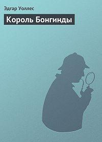 Эдгар Уоллес - Король Бонгинды