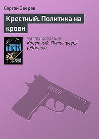 Сергей Зверев -Крестный. Политика на крови