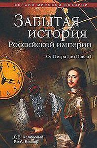 Дмитрий Калюжный -Забытая история Российской империи. От Петра I до Павла I
