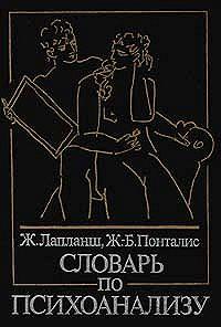 Ж. Лапланш -Словарь по психоанализу