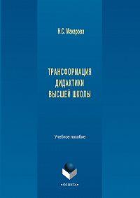 Н. С. Макарова -Трансформация дидактики высшей школы. Учебное пособие