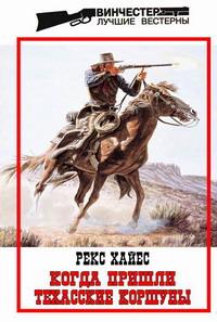 Рекс Хайес -Когда пришли Техасские Коршуны