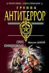Максим Шахов -Строго конфиденциально
