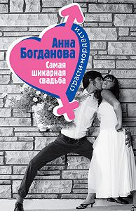 Анна Владимировна Богданова -Самая шикарная свадьба