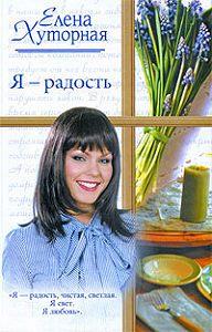 Елена Хуторная -Я – радость