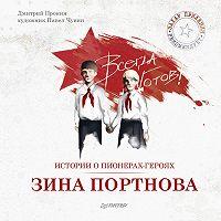Дмитрий Пронин -Истории о пионерах-героях. Зина Портнова