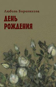 Любовь Боровикова - День рождения
