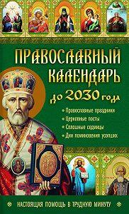 Лариса Кузьмина -Православный календарь до 2030 года. Настоящая помощь в трудную минуту