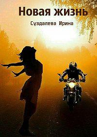 Ирина Суздалева -Новая жизнь