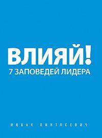 Ицхак Пинтосевич -Влияй!7заповедей лидера