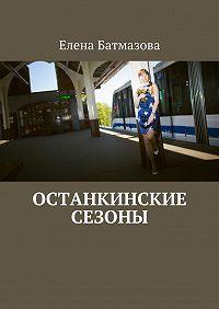 Елена Батмазова -Останкинские сезоны