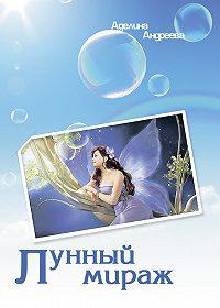 Аделина Андреева -Лунный мираж