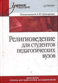 Коллектив Авторов - Религиоведение. Учебное пособие для студентов педагогических вузов
