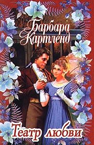 Барбара Картленд -Театр любви