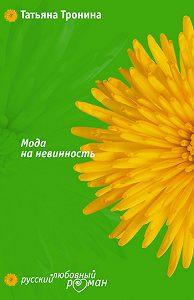 Татьяна Тронина -Мода на невинность