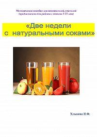 Хлынова Фёдоровна -Две недели с натуральными соками. Здоровый образ жизни