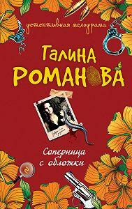 Галина Романова -Соперница с обложки