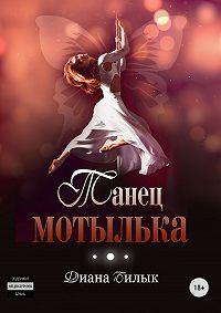 Диана Билык -Танец мотылька