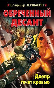 Владимир Першанин -Обреченный десант. Днепр течет кровью