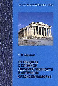 Тимур Евсеенко - От общины к сложной государственности в античном Средниземноморье
