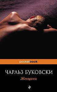 Чарльз Буковски -Женщины