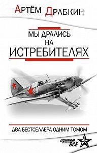 Артем Драбкин -Мы дрались на истребителях