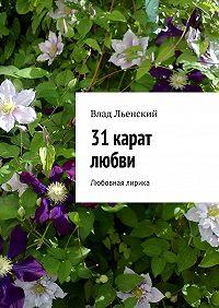 Влад Льенский -31 карат любви. Любовная лирика