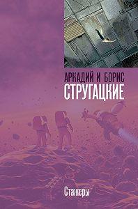 Аркадий и Борис Стругацкие -Стажеры