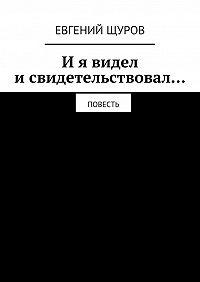 Евгений Щуров -Ия видел исвидетельствовал…