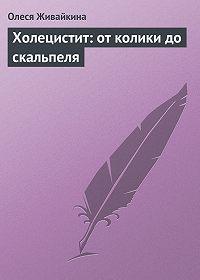 Олеся Живайкина -Холецистит: от колики до скальпеля