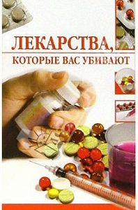 Линиза Жалпанова -Лекарства, которые вас убивают