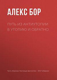 Алекс Бор -Путь из антиутопии в утопию и обратно