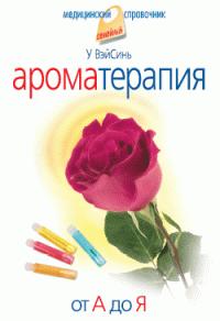 У ВэйСинь - Ароматерапия: от А до Я