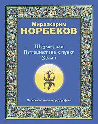 Мирзакарим Норбеков -Шухлик, или Путешествие к пупку Земли