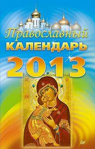 Коллектив Авторов -Православный календарь на 2013 год