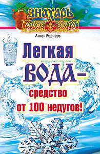 Антон Корнеев -Легкая вода – cредство от 100 недугов!