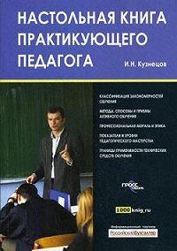 Игорь Кузнецов - Настольная книга практикующего педагога
