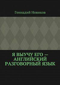 Геннадий Новиков -Я выучу его– английский разговорныйязык